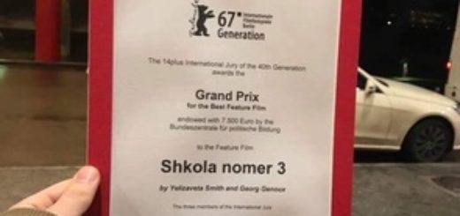 берлинале 2017 украинский фильм победил школа номер 3