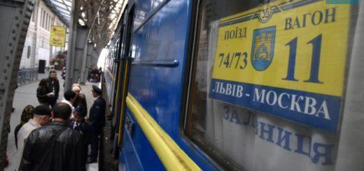 pojizd_lviv_moskva_1234