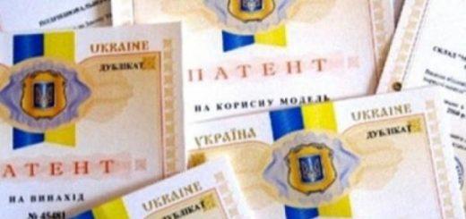 patentovanie-promyshlennyh-obrazcov-v-ukraine