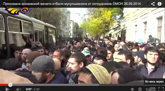 В-Москве-мусульмане-заставили-ОМОН-бежать-оставив-арестованного-в-наручниках.-ВИДЕО-УКРОП-2014-09-29-20-48-53
