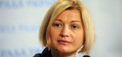 геращенко-ирина