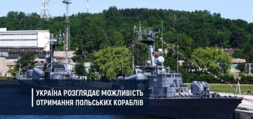 Polish-corvet-for-UA-Navy-1-696x365