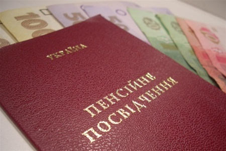 пенсионное-удостоверение